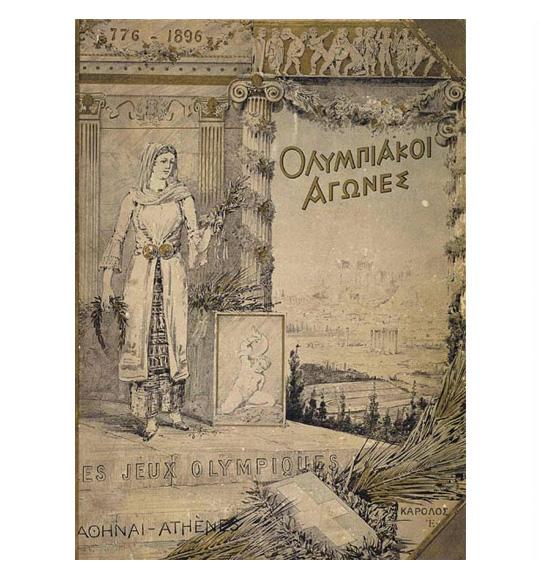 Atena 1896